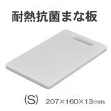 【銀イオン配合耐熱抗菌】 耐熱抗菌まな板 S/M/L/LL
