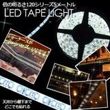 !!!格安!!!店舗用「テープ式LED照明」5m 倍の明るさ120シリーズ LEDテープ/テープライト