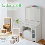 【直送可】 Lycka land 三面鏡 ドレッサー&スツール 【オープン価格】