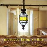 新生活【直送可】モロッコランプ Y-line (1灯ペンダントライト)