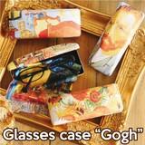 """ゴッホの名画が眼鏡ケースになりました!【グラスケース""""ゴッホ""""】4種チョイス♪"""