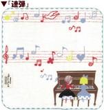 【チアフル音楽会】10柄展開 <ミニタオル ハンドタオル>タオルハンカチ