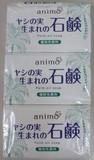 animoヤシの実石鹸 80g 3P【洗剤・シャンプー】