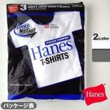 【年間定番】Hanes(ヘインズ) 【3枚組】青パック クルーネック 3P-Tシャツ BLUE-PACK(HM2115G)