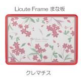 【安心の日本製】 Licute Frame まな板