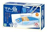 【マナー】 マナー魚(フィッシュ)〜おもちゃ大賞〜優秀賞