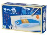 【マナー】 マナー魚(フィッシュ)〜お行儀の良い食べ方を学ぼう〜