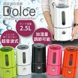【SIS卸】◆NEW◆季節家電◆DOLCE加湿器◆大人気!!◆5カラー◆
