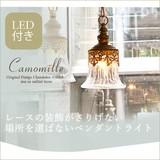 【Camomilleカモミール】1灯シャンデリア(OF-056-1)