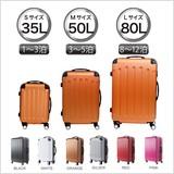 【SIS卸】◆再入荷◆旅行/出張に最適♪◆スーツケース◆80L/50L/35Lサイズ◆