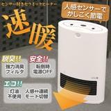 【SIS卸】◆NEW◆冬の暖房◆セラミックヒーター◆人感センサー付◆HPC11E◆値下◆