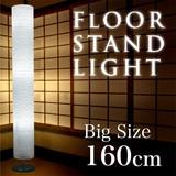 【SIS卸】◆NEW◆インテリア◆照明ライト◆和風/丸型フロアライト◆C160MARU◆
