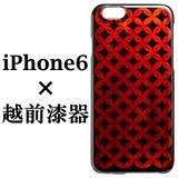 【初回送料無料】<iPhoneカバー>iPhone6カバー(小) 七宝 (越前漆器)【E0103】