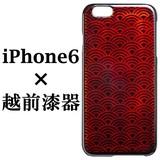 【初回送料無料】<iPhoneカバー>iPhone6カバー(小) 青海波 (越前漆器)【E0103】
