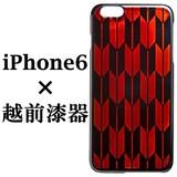 【初回送料無料】<iPhoneカバー>iPhone6カバー(小) 矢絣 (越前漆器)【E0103】