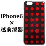 【初回送料無料】<iPhoneカバー>iPhone6カバー(小) ドット (越前漆器)【E0103】
