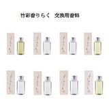 【交換用】竹彩香りらく 交換用香料