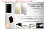 スマホ6型LED付きライター