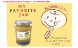 My Favorite Jamプリン風味