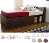 【送料無料】選べる収納ベッドEB22