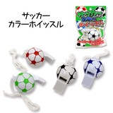 【おもちゃ・景品】『サッカーカラーホイッスル』<4色>
