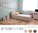 【送料無料】選べる収納ベッドEB36