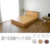 【送料無料】選べる収納ベッドEB39