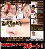 【便利/美容】爽快鼻毛処理WAXズポーン/安全/手入れ/ワックス/ケア/エチケット