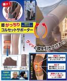 膝がっちりコルセットサポーター(2枚組)