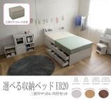 【送料無料】選べる収納ベッドEB20(三折りマットレス付)