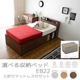 【送料無料】選べる収納ベッドEB22(三折りマットレス付)