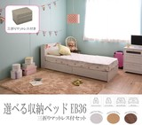 【送料無料】選べる収納ベッドEB36(三折りマットレス付)