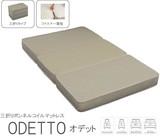 【送料無料】ODETTO(オデット)三折りボンネルコイルマットレス 4サイズ展開