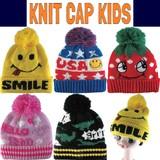 【キッズ】ニットキャップ * 秋冬物!かわいらしいポップな子供用ニット帽です♪