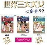 ピュアスマイル アートマスク 【世界三大美女シリーズ 】