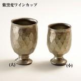 【信楽焼】紫窯変金華ワインカップ