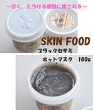 〜焼き塩と砂糖粉が温熱効果でお肌をパック〜 ブラックセサミ ホットマスク 100g