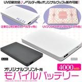 【オリジナル商品製作用】半年で7万個の販売実績! プリント用モバイルバッテリー4000mAh
