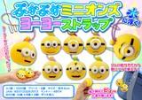 ぷかぷかミニオンズヨーヨーストラップ 6種アソート / キャラクター ディズニー