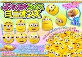 ぷかぷかフェイスミニオンズ 6種アソート / キャラクター ディズニー