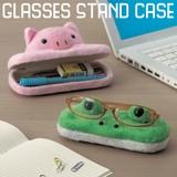 【おしゃれ 雑貨】アニマル グラススタンドケース 眼鏡ケース メガネ めがねスタンド 動物