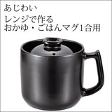 【電子レンジ対応】 レンジで作るおかゆ・ごはんマグ1合用