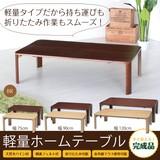 【新生活】軽量ホームテーブル・3サイズ机/テーブル/木目/木製/高級感/大型/完成品