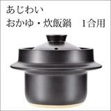 【電子レンジ対応】 あじわい おかゆ・炊飯鍋 1合用・2合用