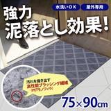 【直送可】【吸着玄関マット】ゴミや汚れを強力に落とす!厚さ約6mmの薄型玄関マット 75×90cm(無地)