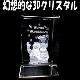 【クリスマス】限定生産!3Dクリスタルアート【ラブスノーマン】