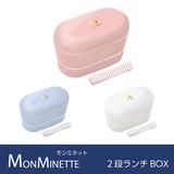 新春セール30★【2段ランチボックス(お弁当箱)】日本製♪◆モンミネット