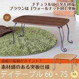 【新生活】幅60・75猫脚デイテーブル/机/テーブル/高級感/突板/木目/折りたたみ/アンティーク/完成品