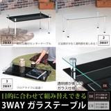 3WAYガラステーブル幅80/机/テーブル/リビングテーブル/収納付/棚付/高級感/モダン/おしゃれ