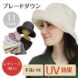 ブレードダウン<11color・UV対策・日焼け対策・手洗い可>